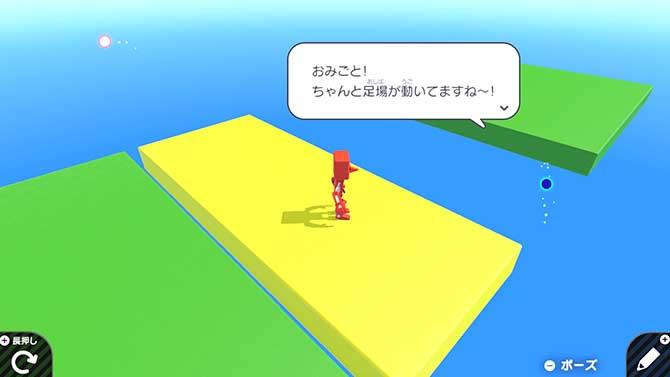 スライドの動く足場が出来上がったゲーム画面