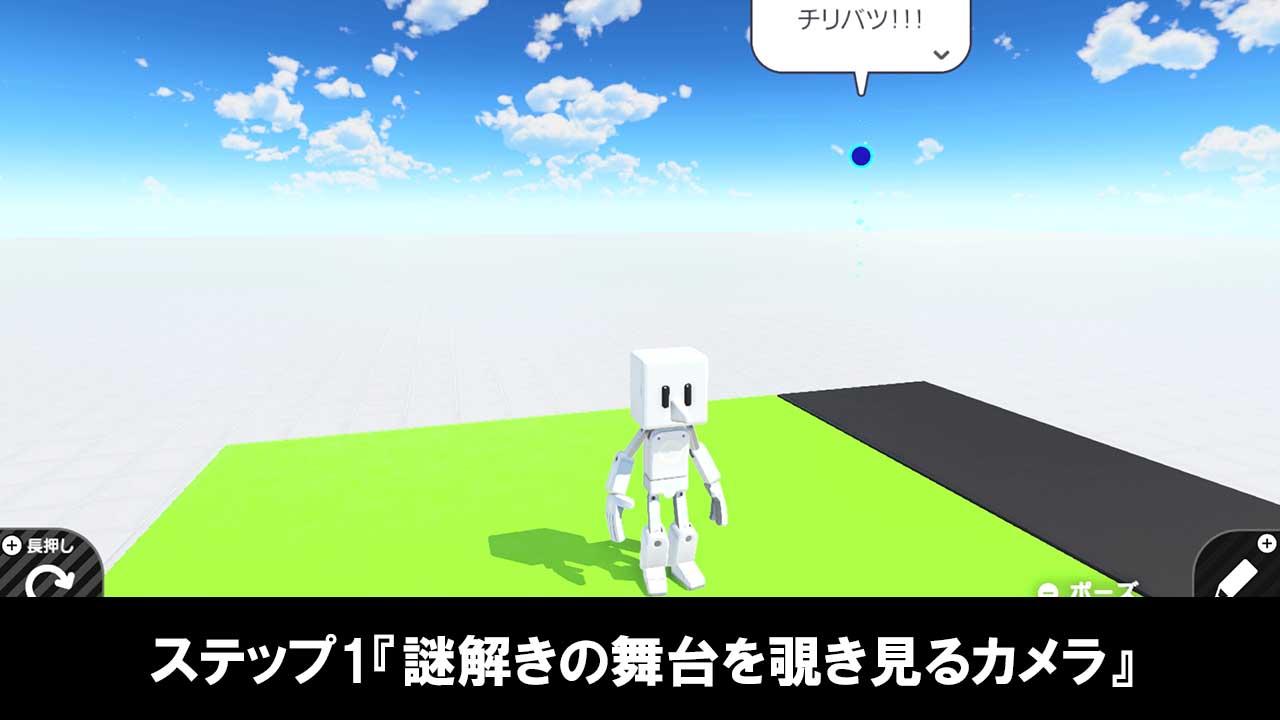 はじめてゲームプログラミングのステップ1『謎解きの舞台を覗き見るカメラ』