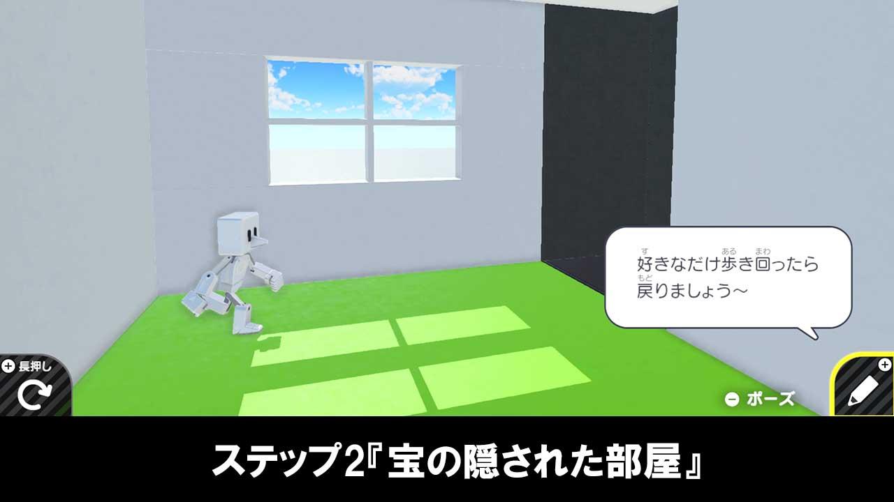 はじめてゲームプログラミングのステップ2『宝の隠された部屋』