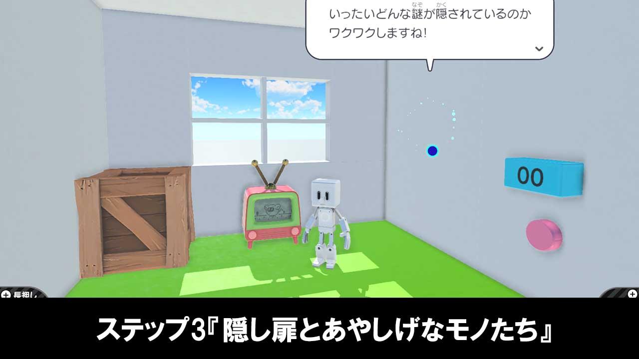 はじめてゲームプログラミングのステップ3『隠し扉とあやしげなモノたち』