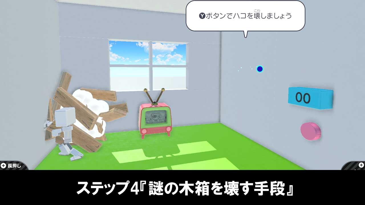 はじめてゲームプログラミングのステップ4『謎の木箱を壊す手段』