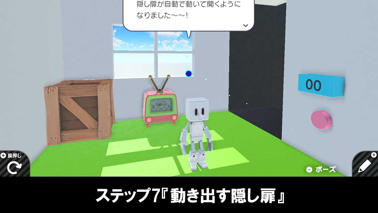 はじめてゲームプログラミングのステップ7『動き出す隠し扉』