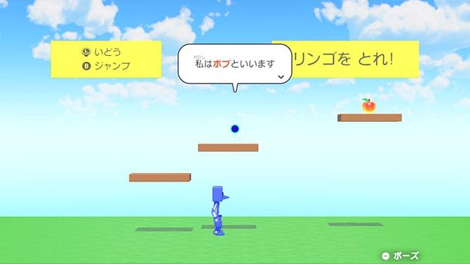 最初のステージ画面