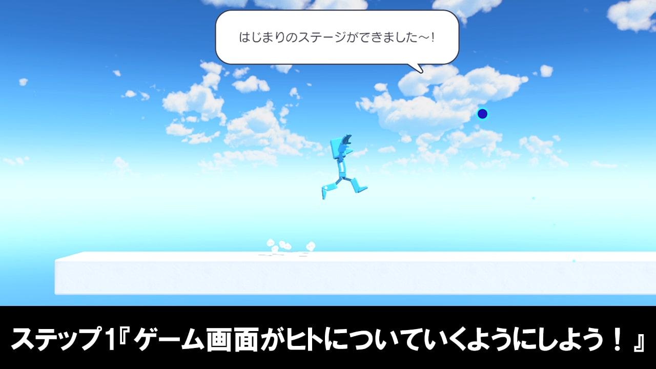 はじめてゲームプログラミングのステップ1『ゲーム画面がヒトについていくようにしよう!』