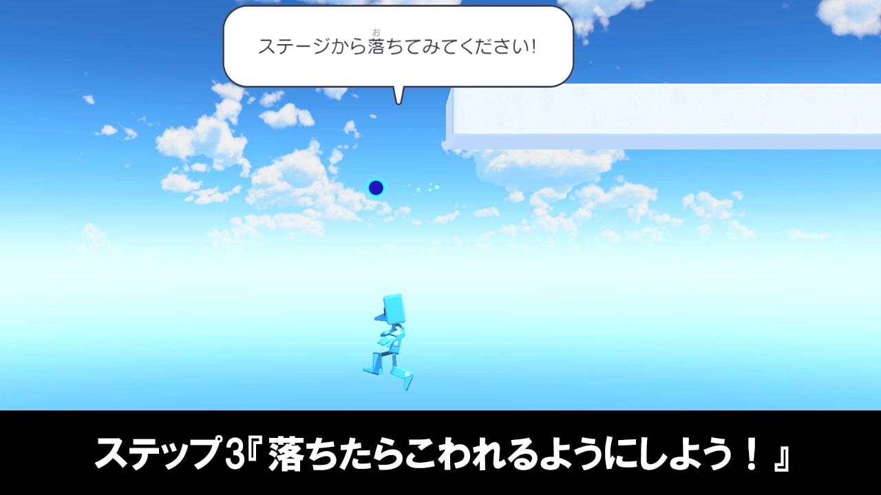 はじめてゲームプログラミングのステップ3『落ちたらこわれるようにしよう!』
