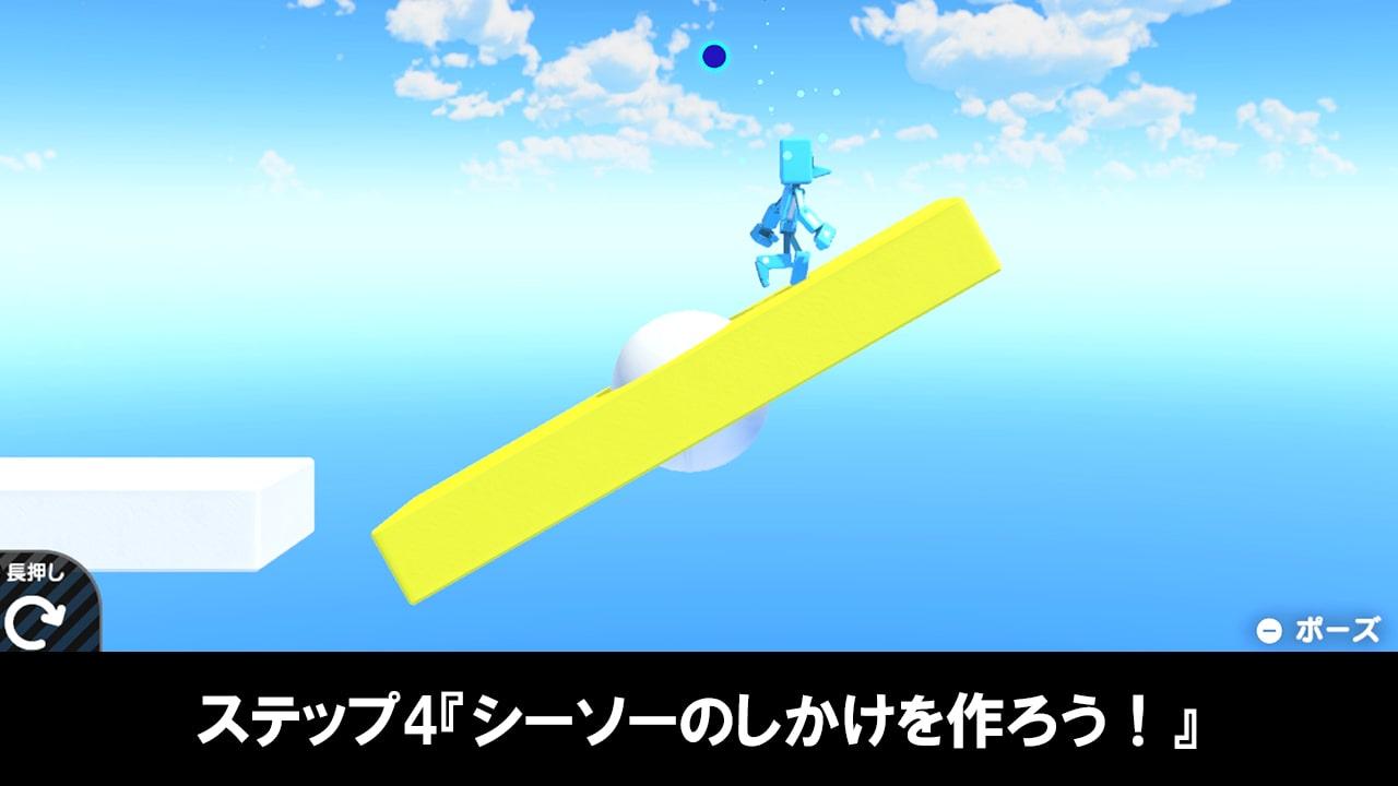 はじめてゲームプログラミングのステップ4『シーソーのしかけを作ろう!』