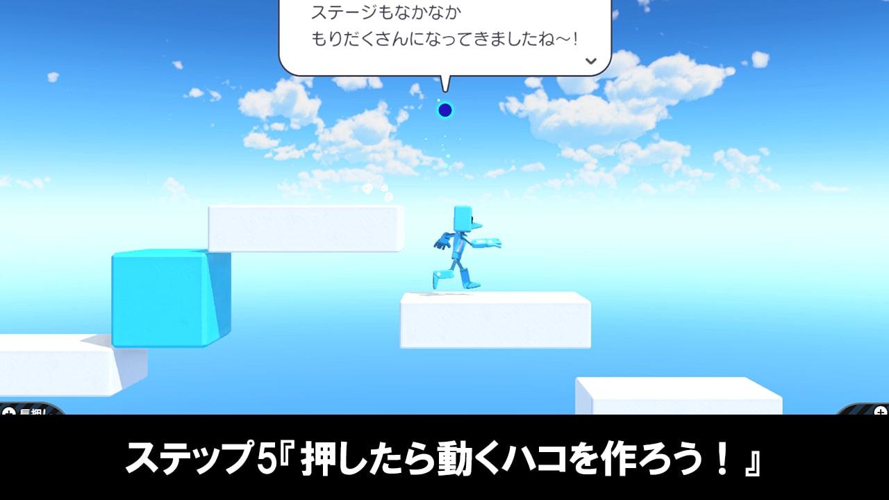 はじめてゲームプログラミングのステップ5『押したら動くハコを作ろう!』
