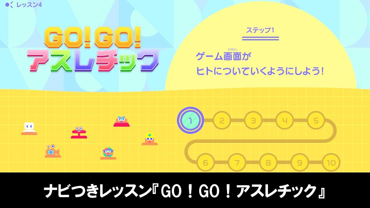 はじめてゲームプログラミングのナビつきレッスン『GO!GO!アスレチック』