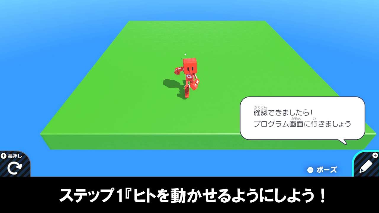 はじめてゲームプログラミングのステップ1『ヒトを動かせるようにしよう!』