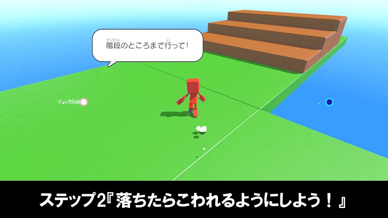 はじめてゲームプログラミングのステップ2『落ちたらこわれるようにしよう!』