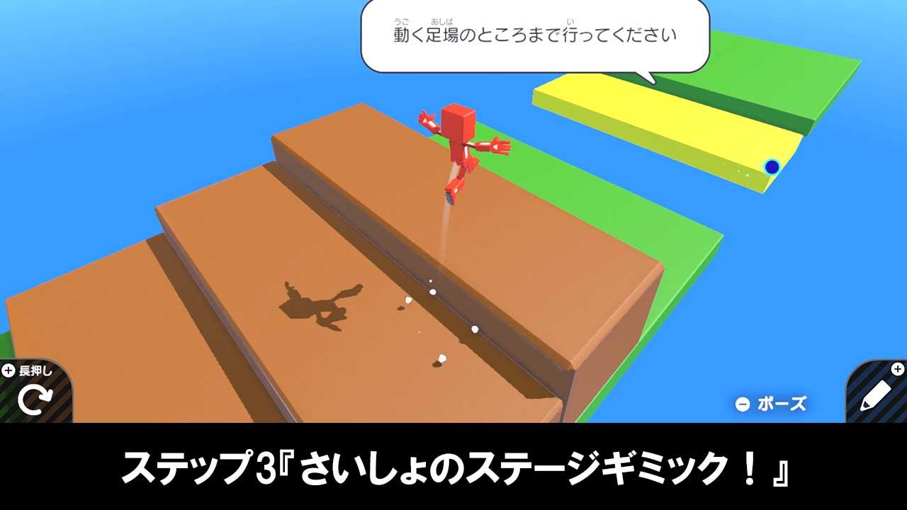 はじめてゲームプログラミングのステップ3『さいしょのステージギミック!』