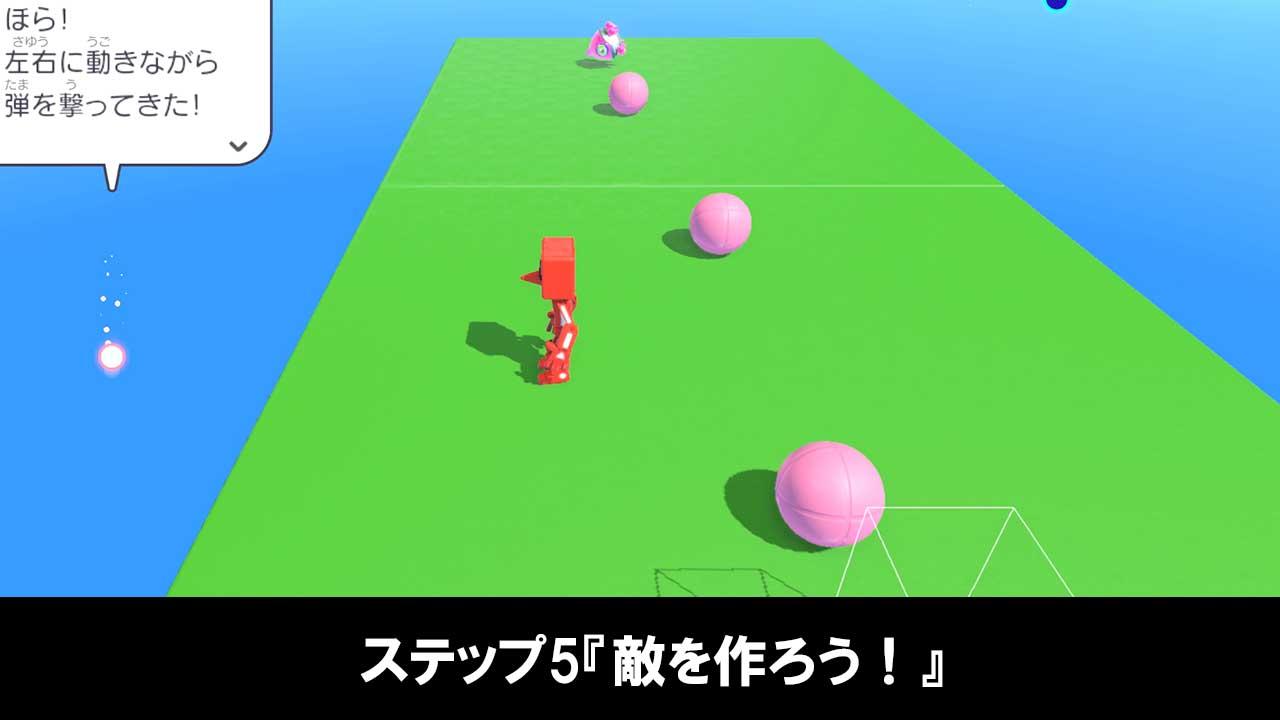 はじめてゲームプログラミングのステップ5『敵を作ろう!』