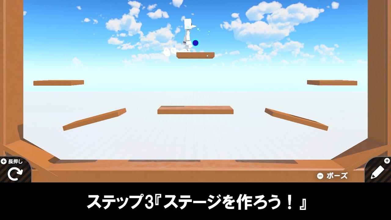 ステップ3『ステージを作ろう!』