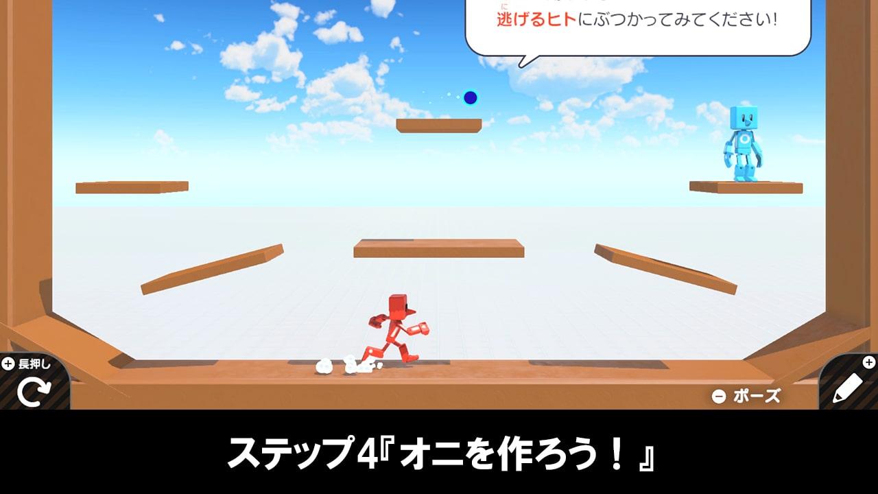 はじめてゲームプログラミングのステップ4『オニを作ろう!』