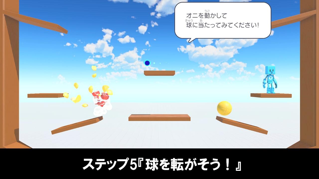 はじめてゲームプログラミングのステップ5『球を転がそう!』
