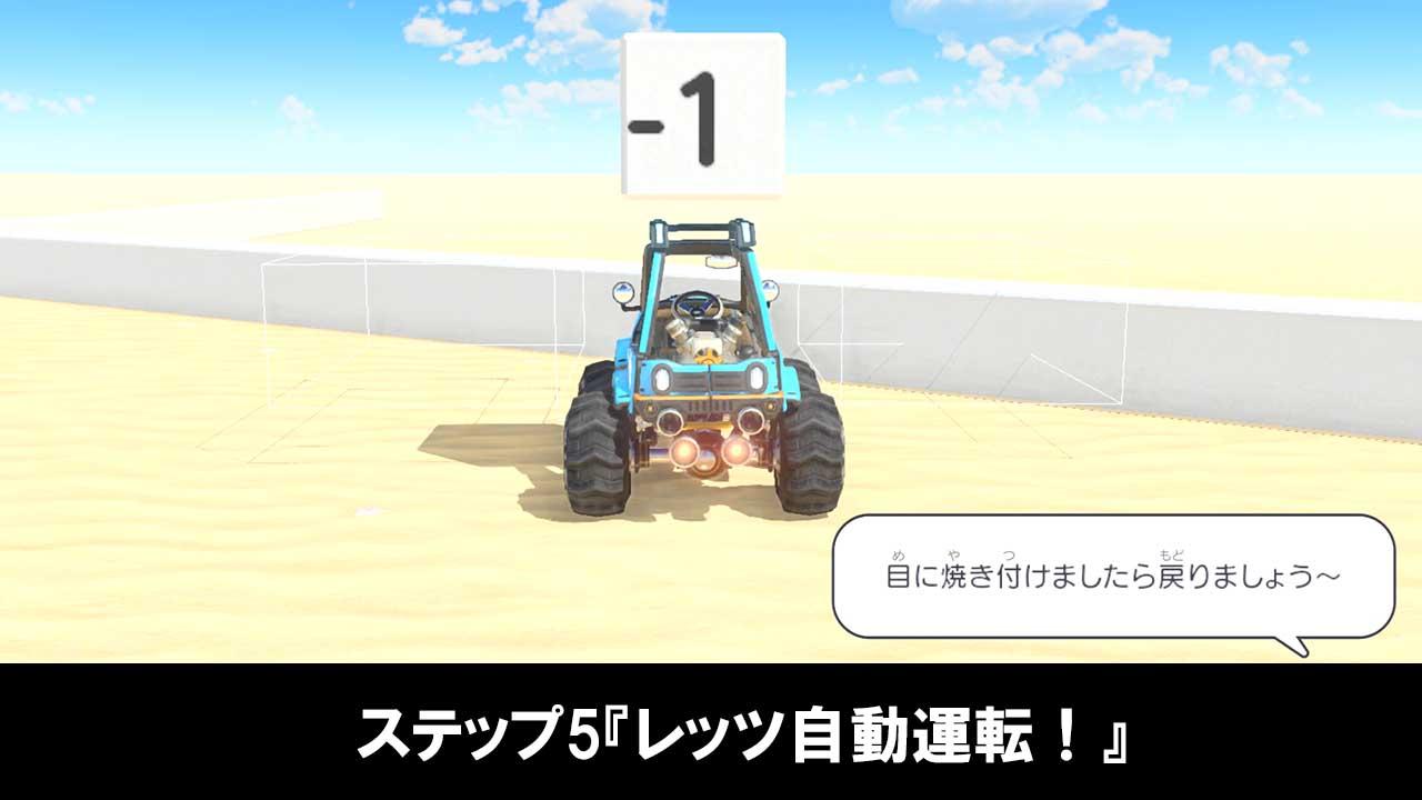 はじめてゲームプログラミングのステップ5『レッツ自動運転!』