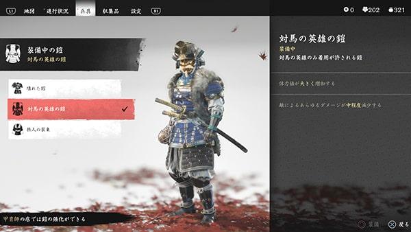 ゴーストオブツシマの鎧の装備画面