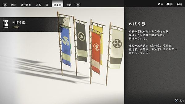 ゴーストオブツシマののぼり旗の画像