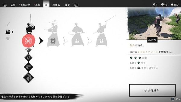 ゴーストオブツシマの技『型』の習得画面一覧