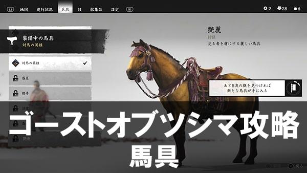 ゴーストオブツシマの馬具