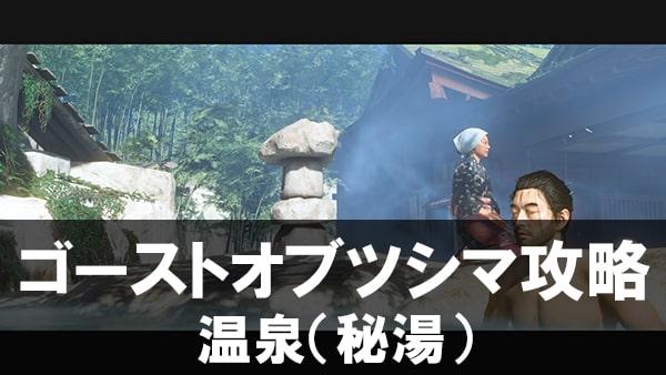 ゴーストオブツシマの温泉(秘湯)