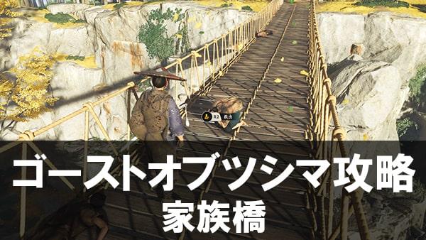 ゴーストオブツシマ攻略 - 浮世草『家族橋』