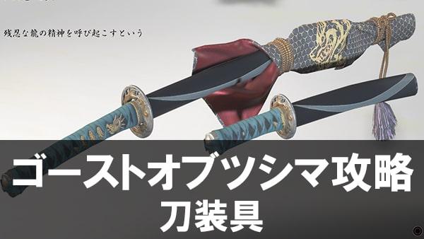 ゴーストオブツシマの刀装具