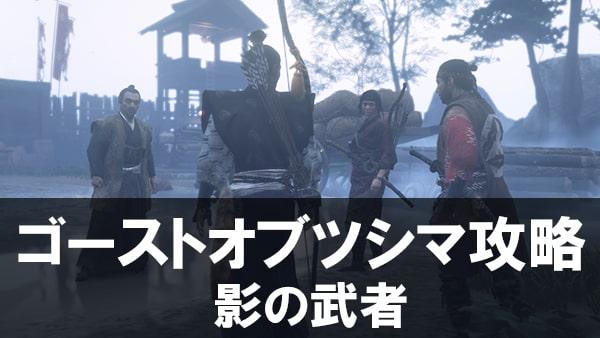 ゴーストオブツシマ攻略 - 影の武者