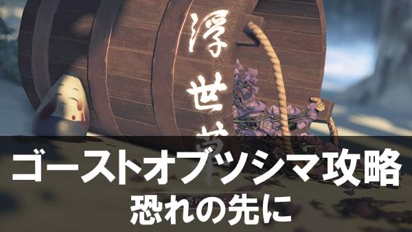 ゴーストオブツシマ攻略 - 浮世草『恐れの先に』