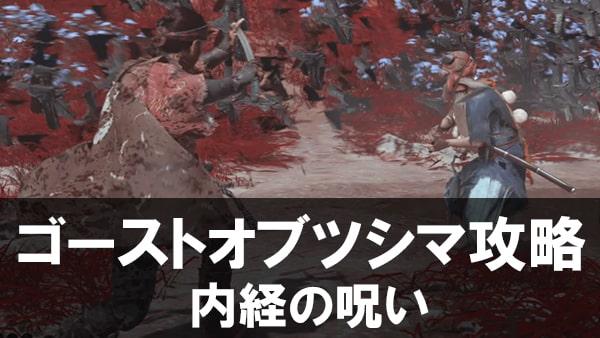 ゴーストオブツシマ攻略 - 伝承『内経の呪い』