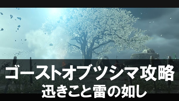 ゴーストオブツシマ攻略 - 伝承『迅きこと雷の如し』