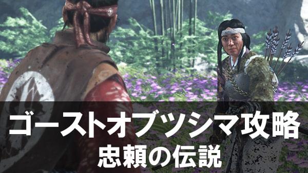 ゴーストオブツシマ攻略 - 伝承『忠頼の伝説』