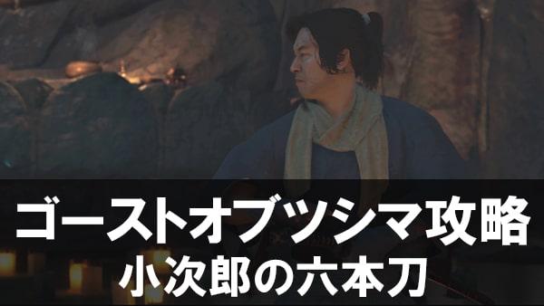 ゴーストオブツシマ攻略 - 伝承『小次郎の六本刀』