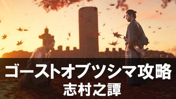ゴーストオブツシマ攻略 - 志村之譚