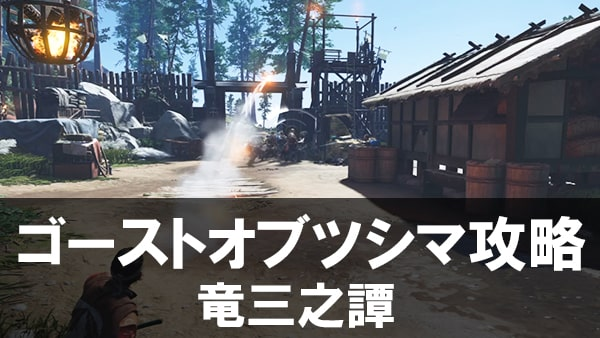 ゴーストオブツシマ攻略 - 竜三之譚