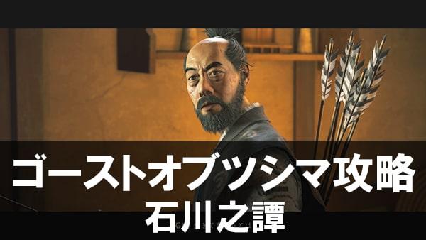 ゴーストオブツシマ攻略 - 石川之譚