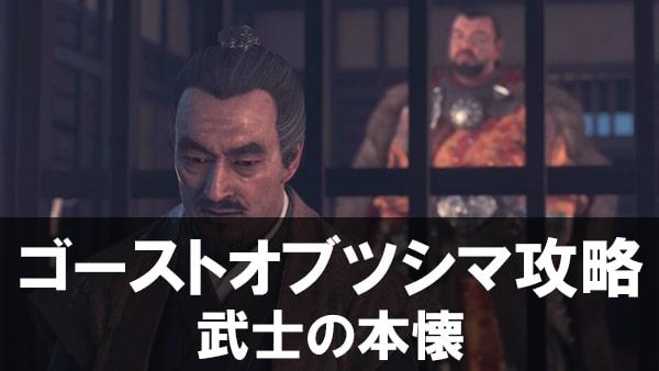 ゴーストオブツシマ攻略 - 武士の本懐