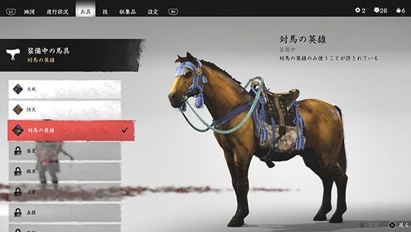 ゴーストオブツシマの馬具の装備画面