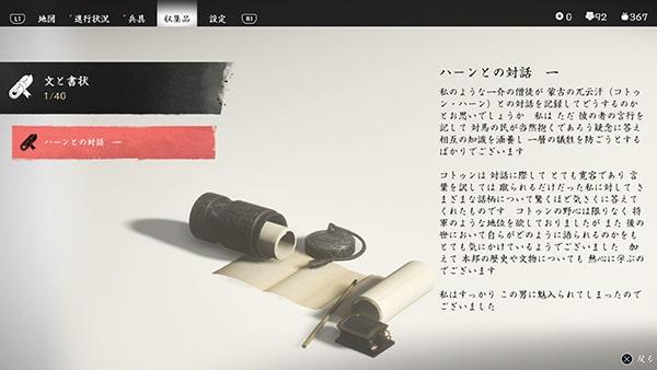 ゴーストオブツシマの文と書状の画像