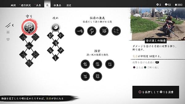 ゴーストオブツシマの技『武士』の習得画面一覧