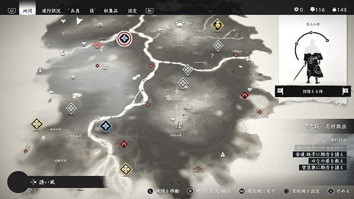 『迅きこと雷の如し』のマップ