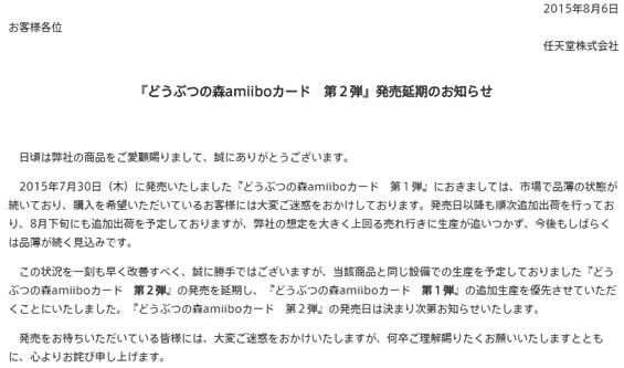 どうぶつの森 ハッピーホームデザイナーの第2弾amiiboカード発売延期のお知らせ
