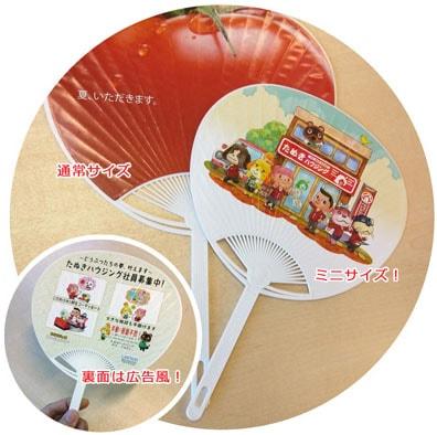 Loppi・HMV限定特典:オリジナルミニうちわ
