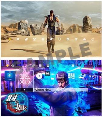 北斗が如くオリジナルPlayStation4テーマ(バーテンダー・ケン)の店舗特典