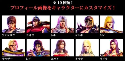 プロフィール画像を北斗の拳のキャラクターにカスタマイズ!