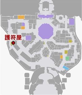 護符屋の場所マップ