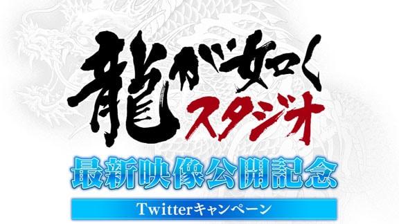 『龍が如くスタジオ』最新映像公開記念のTwitterキャンペーン