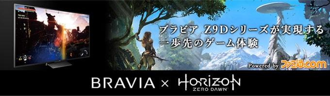 Horizon Zero Dawn × BRAVIA Z9Dシリーズ トークイベント