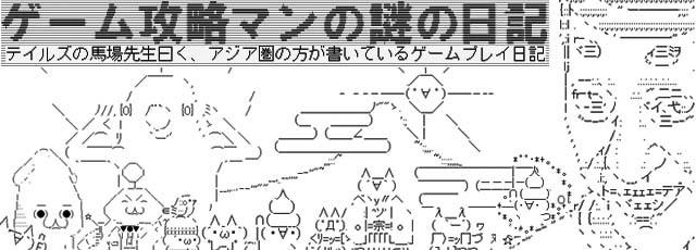 ゲーム攻略マンのホライゾン ゼロ ドーンの攻略日記