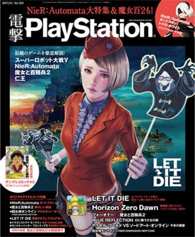 電撃PlayStation Vol.633